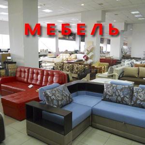 Магазины мебели Ныроба